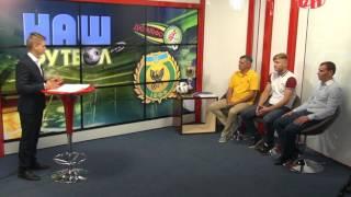 Програма Наш футбол №4, 06.09.2016