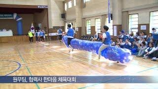 원무팀, 협력사 한마음 체육대회 개최 미리보기