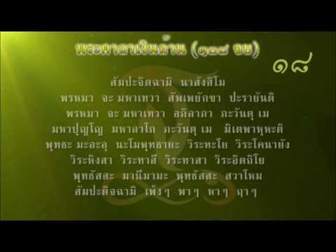 พระคาถาเงินล้าน (108 จบ)  หลวงพ่อฤาษีลิงดำ วัดท่าซุง - HD - ฐานธรรมนำชีวิต
