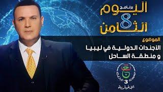 """برنامج """" اليوم 8 الثامن"""" مع كريم بوسالم  : الأجندات الدولية في ليبيـا و منطقة الساحل"""
