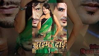 Video DRIVER DAI - New Nepali Full Movie 2017/2073   Kishwor Khatiwoda, Sima KC, Dinesh Sharma MP3, 3GP, MP4, WEBM, AVI, FLV Desember 2018