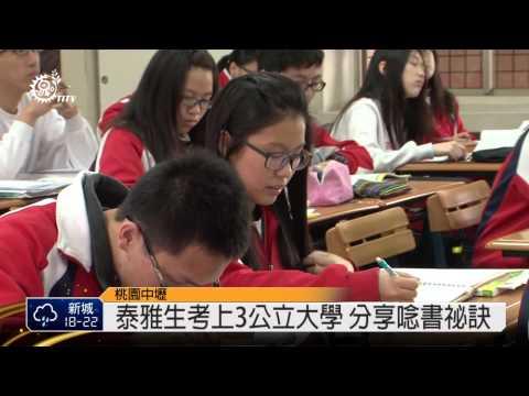 學子拚升學 學測高分錄取公立大學