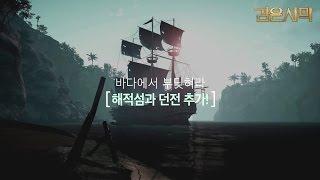Видео к игре Black Desert из публикации: Black Desert - Первоапрельский анонс нововведений