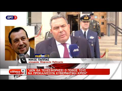 Αποφόρτιση κλίματος για τα περί «εναλλακτικής πρότασης» στο Μακεδονικό | 12/10/2018 | ΕΡΤ