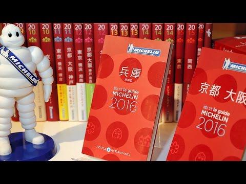 ミシュランガイド兵庫2016 神戸で出版記念パーティー