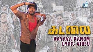 Aayava Kanom Song Lyrics Video - Ma Ka Pa Anand, Aishwarya Rajesh