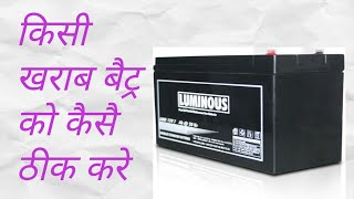 How to recover 12v damage battery at home hindi(Creative Electronics)