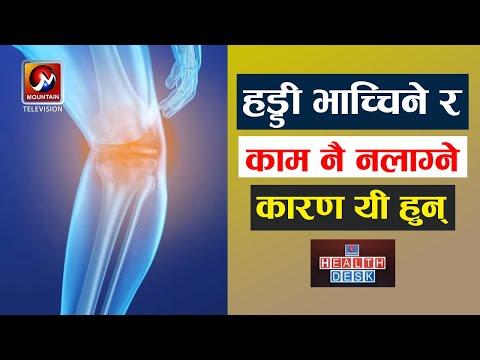 (हड्डी भाच्चिने र कामनै नलाग्ने कारण यी हुन्  || Health Desk ...22 min.)