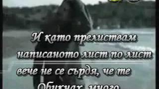 Nikos Kourkoulis Afieromeno - Посветено (Български Текст)