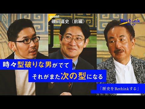 【歴史をRethinkせよ】磯田道史と波頭亮が、日本の未来を見つめ直す(前編)