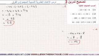 الرياضيات الأولى إعدادي - الأعداد العشرية النسبية المجموع و الفرق : تمرين 3