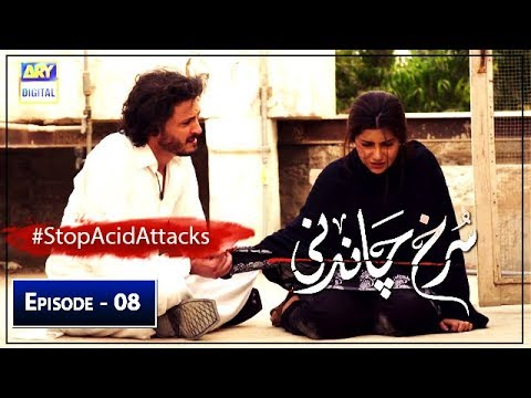 Surkh Chandni | Episode 8 | 2nd July 2019 | ARY Digital Drama