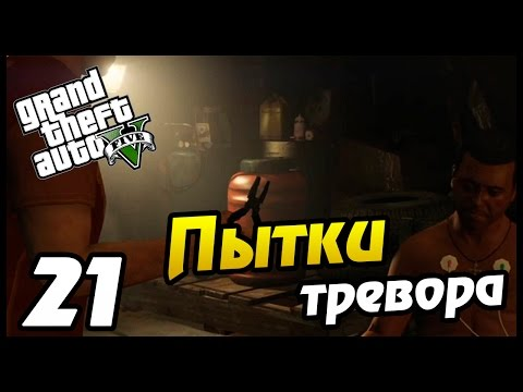 GTA 5 PS4 ПРОХОЖДЕНИЕ - 21 - ПЫТКИ ТРЕВОРА