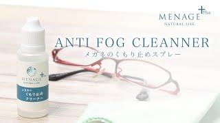 "Glasses Anti-fog and Sterilizing Cleaner ""SAI"" [Menage Natural Life Plus] ""SAI""Clear Lens Cleaner youtube video"