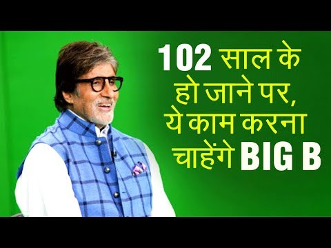 Amitabh Bachchan Wishes To Work Till His Last Brea