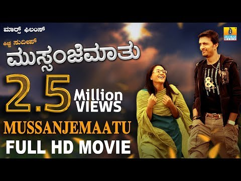 Video Mussanje Maatu Full HD Movie | Kiccha Sudeep, Ramya, Anu Prabhakar download in MP3, 3GP, MP4, WEBM, AVI, FLV January 2017