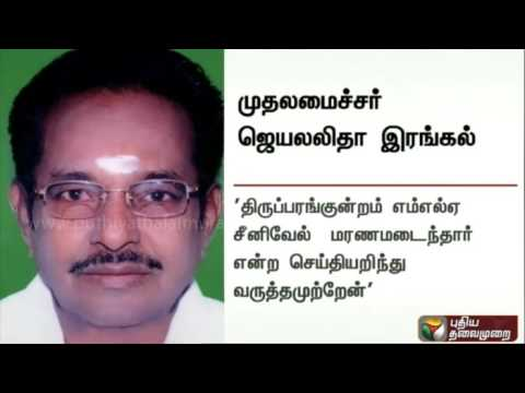 Jayalalithas-condolence-message-for-the-death-of-party-MLA-Seenivel
