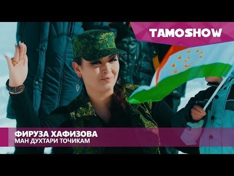 Фируза Хафизова - Ман духтари точикам (Клипхои Точики 2016)