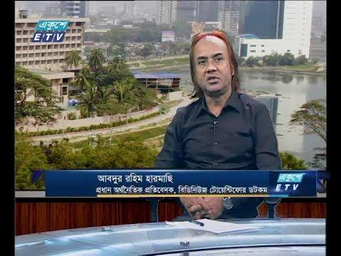 একুশে বিজনেস ,০৫ জুন ২০১৮ | আলোচক: আবদুর রহিম হারমাছি-প্রধান অর্থনৈতিক প্রতিবেদক, বিডিনিউজ টোয়েন্টিফোর ডটকম