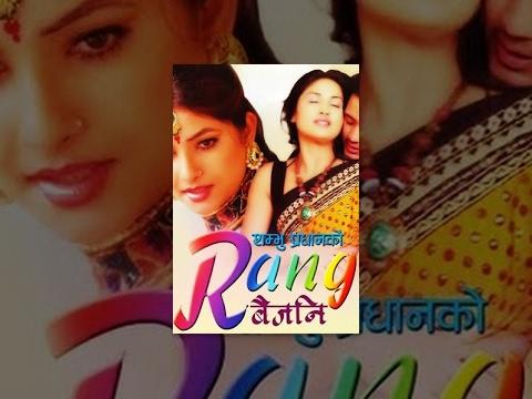 Ranga Baijani||रंग बैजनी||