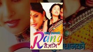 Video RANG BAIJANI | New Nepali Full Movie | Sumina Ghimire, Garima Panta, Dikpal Karki MP3, 3GP, MP4, WEBM, AVI, FLV Desember 2018