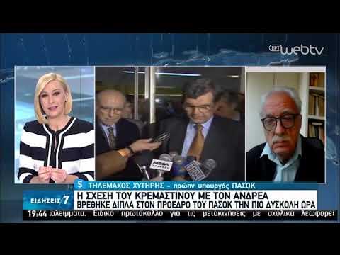 Ο Τηλέμαχος Χυτήρης μιλάει για τον Δ.Κρεμαστινό στην ΕΡΤ | 08/05/2020 | ΕΡΤ
