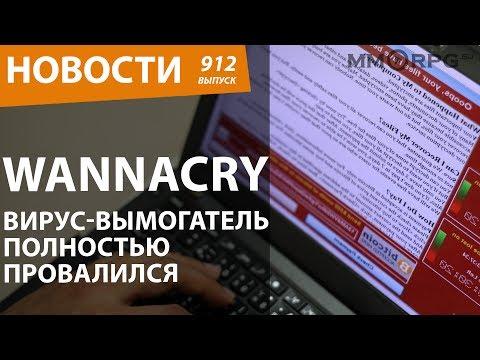 WannaCry. Вирус-вымогатель полностью провалился. Новости