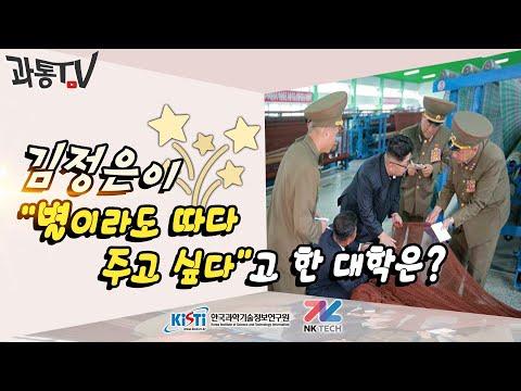 """김정은이 """"별이라도 따다 주고 싶다""""고 한 대학은?"""