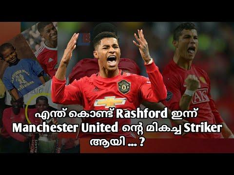 Why Rashford today Manchester United's Best Striker | Malayalam| Sports info