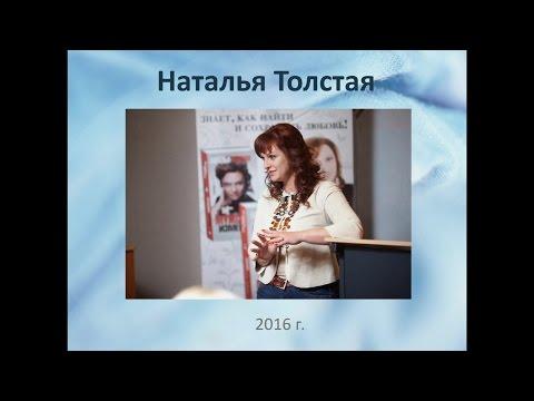 Презентация Натальи Толстой (2016)