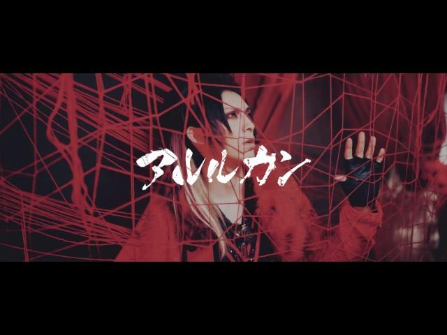 アルルカン 9th MAXI SINGLE 「真っ赤な嘘」MV SPOT