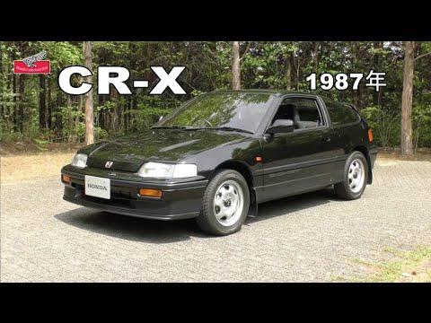 Honda Collection Hall 収蔵車両走行ビデオ CR-X (1987年)