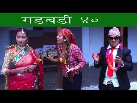 (Nepali comedy Gadbadi 40 by www.aamaagni.com - Duration: 24 minutes.)