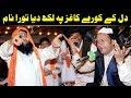 Dil ke Kore Kagaz pe Likh Diya Tora Naam More Sabir (NAZIR EJAZ FARIDI QAWWAL)