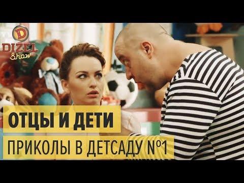 Отцы и дети - ДЕТСКИЙ САД - ЛУЧШЕЕ - DomaVideo.Ru