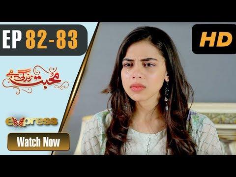 Pakistani Drama | Mohabbat Zindagi Hai - Episode 82 - 83 | Express Entertainment Dramas | Madiha