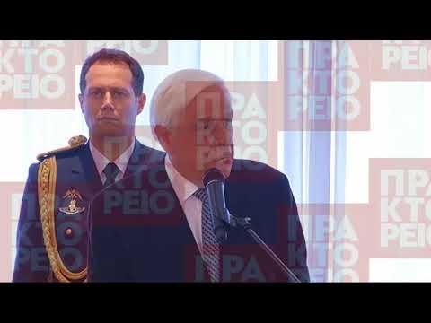 Π.Παυλόπουλος: Η Ελλάδα δεν εξερράγη, γιατί λειτουργούν οι θεσμοί της Εκκλησίας και της οικογένειας