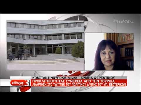 Νέα προκλητική δήλωση από την Άγκυρα- «Στόχος» το Καστελόριζο  | 10/01/2020 | ΕΡΤ