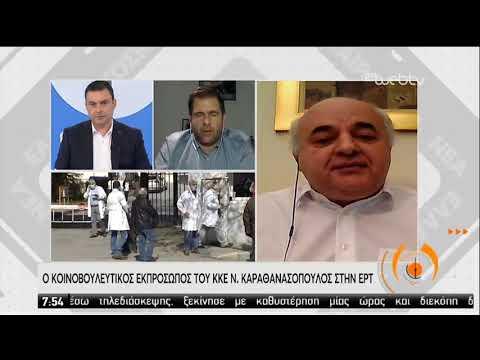 Ο κοινοβουλευτικός εκπρόσωπος του ΚΚΕ Ν. Καραθανασόπουλος στην ΕΡΤ   08/04/2020   ΕΡΤ