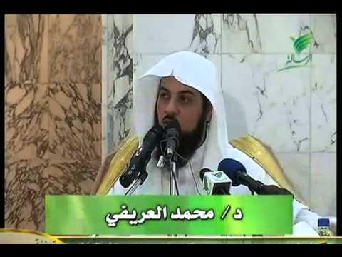 عجائب الملائكة - محاضرة الشيخ محمد العريفي