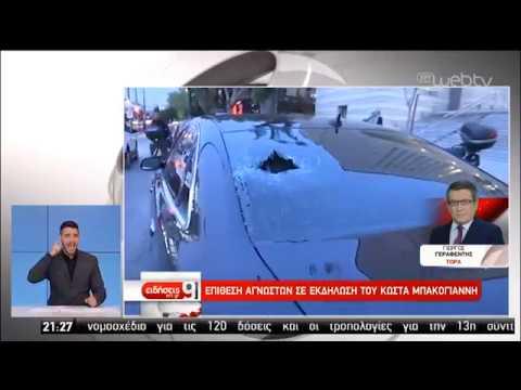 Επίθεση αγνώστων σε εκδήλωση του Κώστα Μπακογιάννη | 15/05/2019 | ΕΡΤ