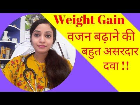 Weight Gain Homeopathic Medicine | Alfalfa Tonic for Weight Gain | Increase Weight by Homeopathy