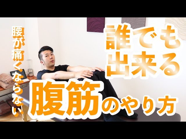 【筋トレ】簡単でしかもきつくない腹筋のやり方