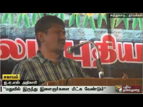 Social-development-is-possible-only-by-freeing-the-youth-from-the-clutches-of-alcoholism-Sagayam