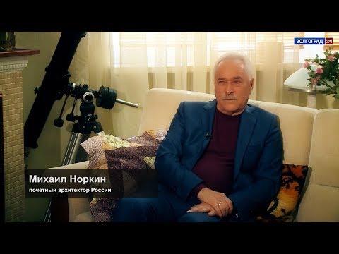 Михаил Норкин, почетный архитектор России. Выпуск от 13.11.2019