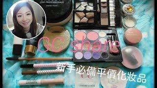 GC分享: 化妝新手/ 學生必備平價化妝品