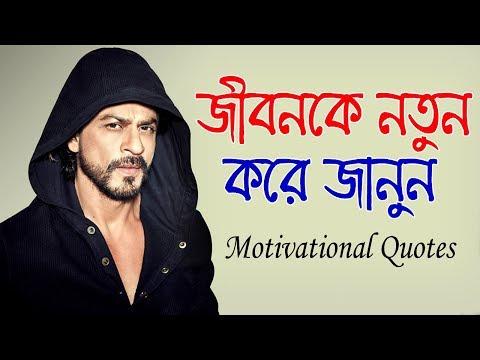 Nice quotes - জীবনকে নতুন করে জানুন  Heart Touching Motivational Quotes in Bangla  Motivational Line