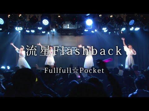 Fullfull☆Pocket「流星Flashback」(LIVE ver.)