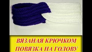 Ютуб вязание повязка на голову