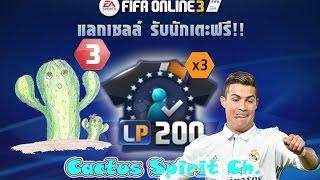 [FIFA ONLINE 3] EP.43 แลกเชลล์นักเตะ LP แลกมาแลกไป ของฟรีคุ้มสุดๆ !!, fifa online 3, fo3, video fifa online 3